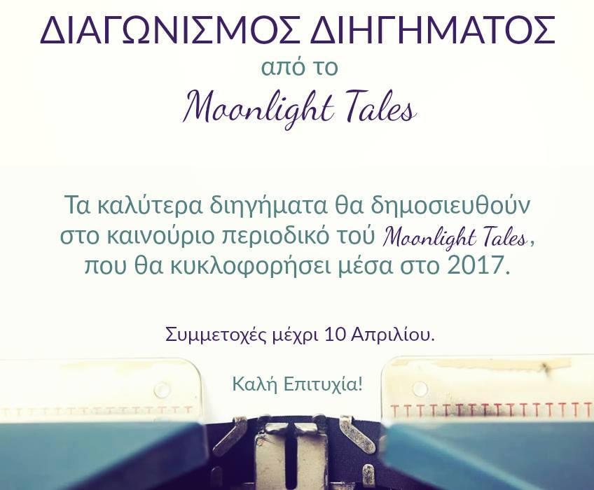 Διαγωνισμός Διηγήματος από το Moonlight Tales