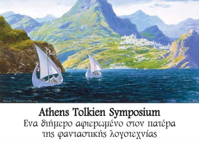 Athens Tolkien Symposium