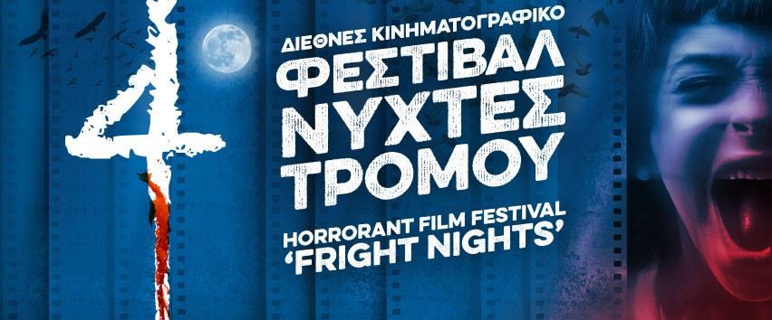 4ο Horrorant Film Festival 'Νύχτες Τρόμου' στην Αθήνα