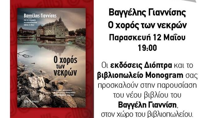 Ο Vagelis Giannisis παρουσιάζει το νέο του βιβλίο!