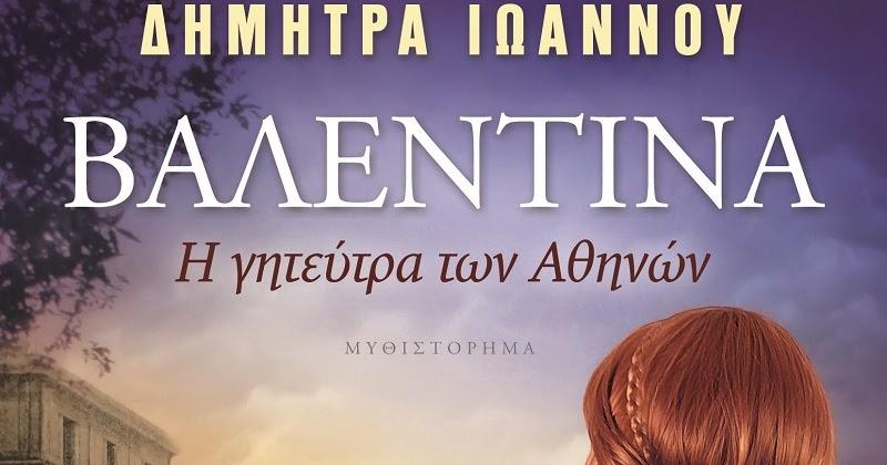 Review : Βαλεντίνα, η γητεύτρα των Αθηνών