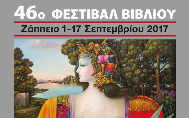 46ο Φεστιβάλ Βιβλίου στο Ζάππειο