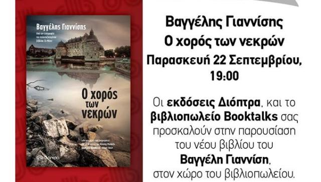 Παρουσίαση του βιβλίου «Ο Χορός των Νεκρών»